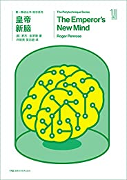 第一推动丛书·综合系列:皇帝新脑(新版)(豆瓣8.1!2020诺贝尔物理学奖、渥夫物理奖得主 罗杰·彭罗斯作品!解答人类最大谜题:人脑如何思想?人工智能如何影响人类?)