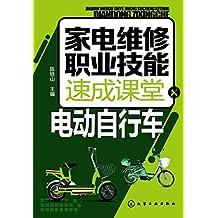 家电维修职业技能速成课堂·电动自行车