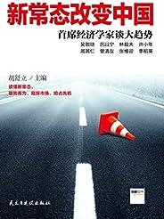 新常态改变中国 (博集经管商务必读系列)