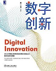 数字创新(本书将带你全面认识数字创新的逻辑,为企业数字化转型、数字化组织创建、数字创新生态系统治理提供实操指南)