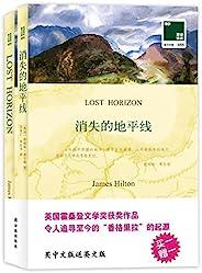 消失的地平线 Lost Horizon(中英双语) (双语译林 壹力文库)