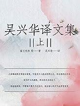吴兴华译文集(上)