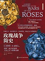 玫瑰战争简史【权力的争斗,从来都是一场无关正义的游戏,英格兰两大家族的王权之争与恩怨交融】