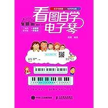 看图自学电子琴(二维码教学版)(超简单电子琴教材!左手和弦图!右手手位图!看图弹奏60首经典名曲!)