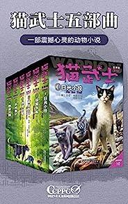 猫武士五部曲(全6册)