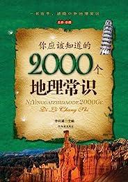 你應該知道的2000個地理常識
