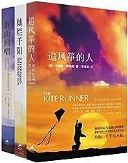 追風箏的人系列(為你,千千萬萬遍。)