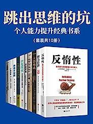 跳出思維的坑:個人能力提升經典書系【套裝共10冊】