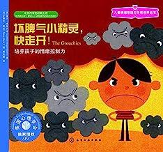 儿童情绪管理与性格培养绘本--坏脾气小精灵,快走开:培养孩子的情绪控制力