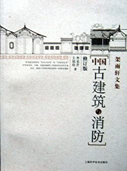 """""""中国古建筑与消防(第2版)(修订版) (架雨轩文集)"""",作者:[李采芹]"""