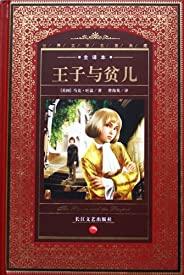 世界文学名著典藏·王子与贫儿