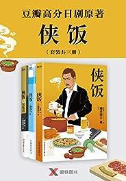侠饭1-3册【豆瓣高分日剧同名小说,厨房与人生都是他的地盘!】