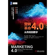 营销革命4.0:从传统到数字 (科特勒营销系列)