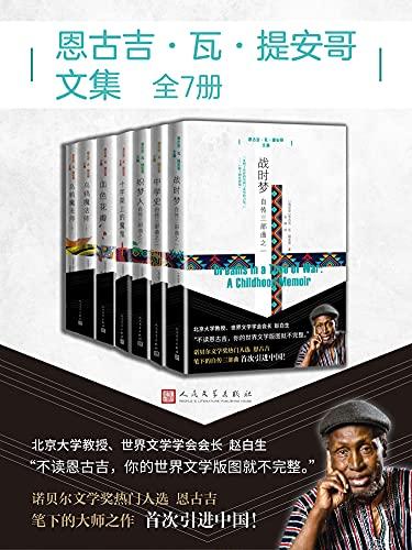 恩古吉·瓦·提安哥文集(全7册)
