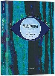 """最蓝的眼睛 (诺奖大师代表作,《时代周刊》""""十大争议图书"""",美图书馆协会""""百大禁书""""名单,耶鲁大学指定阅读书。) (诺奖托妮·莫里森作品系列 1)"""