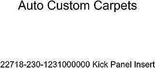 汽车定制地毯 22718-230-123100000 踢板插入物