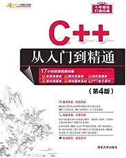 C++从入门到精通(第4版)