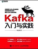Kafka入门与实践(异步图书)