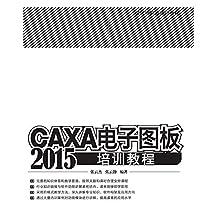 设计师职业培训教程:CAXA电子图板2015培训教程
