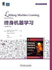 终身机器学习(原书第2版) (智能科学与技术丛书)