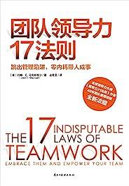 团队领导力17法则【帮管理者、团队领导者在企业艰难求存的时代保持卓越】