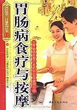 胃肠病食疗与按摩 (国医绝学一日通系列丛书)