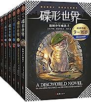 碟形世界(1-6)(讀客熊貓君出品,套裝共6冊。比《哈利·波特》和《魔戒》加起來還好看的,可能只有《碟形世界》!)