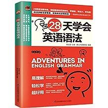 28天学会英语语法(零基础学语法,每天一课,从词到句,帮你构建英语语法框架!) (易人外语)