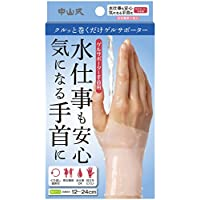 中山式 护膝 护腕用 左右通用 1片装 米色