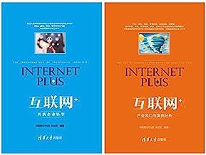 互联网+系列(互联网+:传统企业转型+互联网+:产业风口与案例分析 套装共2本)