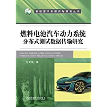 燃料电池汽车动力系统分布式测试数据传输研究