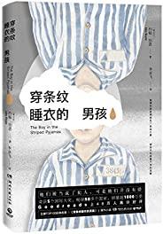 穿条纹睡衣的男孩(种族歧视,犹太人的悲剧。豆瓣电影34万人热评9.1,与《辛德勒的名单》齐名!) (纸电同步)