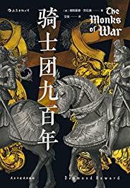 骑士团九百年(10余个骑士团的传奇故事,九百年战争胜败的曲折历史,18世纪以来的首部骑士团通史!) (汗青堂系列 36)