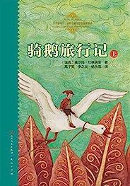 骑鹅旅行记(上) (影响全世界的不朽名著)