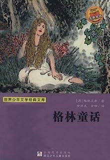 格林童话 (世界少年文学经典文库)