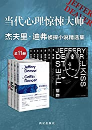 杰夫里·迪弗偵探小說精選集(全11冊,007系列官方指定作家,美國偵探小說作家協會主席,NBC熱播劇《神探林肯》原著小說)