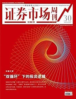 """""""""""双循环""""下的投资逻辑 证券市场红周刊2020年30期(职业投资人之选)"""",作者:[红周刊]"""