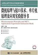 微机原理与接口技术、单片机原理及应用实验指导书 (实用的实验指导书)