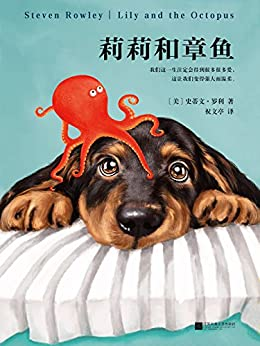 """""""莉莉和章鱼(读客熊猫君出品,全美400多家独立书店合力推荐!我们这一生注定会得到很多很多爱,这让我们变得强大而温柔。)"""",作者:[史蒂文·罗利(Steven Rowley), 祝文亭]"""