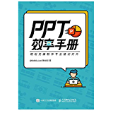 PPT效率手册(麦肯锡的文案+顶尖设计思维+专业美化技巧+没有瑕疵的演讲。学PPT,一本就够了)