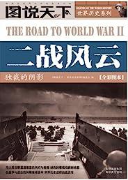 二战风云:独裁的阴影(全彩图本) (图说天下·世界历史系列)