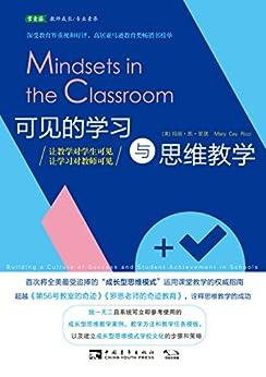 """""""可见的学习与思维教学:让教学对学生可见,让学习对教师可见(首次将全美最受追捧的""""成长型思维模式"""" 运用课堂教学的权威指南)"""",作者:[玛丽·凯·里琪]"""