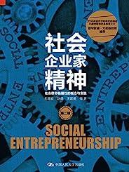 社會企業家精神(第二輯):社會使命穩健性的概念與實踐【諾貝爾和平獎獲得者、小額貸款與社會事業之父尤努斯教授領銜推薦!】