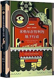 米格尔在智利的地下行动(《百年孤独》作者马尔克斯的非虚构小说杰作,大师笔下一场惊心动魄的地下行动,突破新闻纪实,成为一件文学艺术品) (加西亚·马尔克斯作品系列 20)