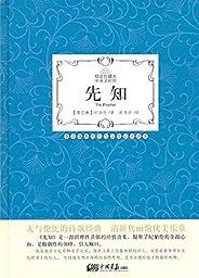 先知(精装珍藏本•中英文对照)