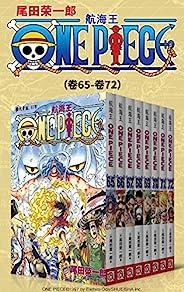 航海王/One Piece/海贼王(第9部:卷65~卷72) (经典珍藏版,一场追逐自由与梦想的伟大航程,一部诠释友情与信念的热血史诗!全球发行量超过4亿7000万本,吉尼斯世界记录保持者!)