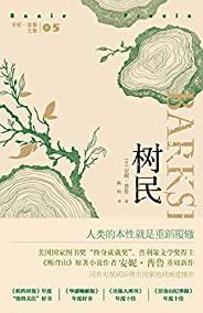 树民(《断背山》作者安妮·普鲁暌违文坛14年后的重磅新作;多家媒体评选的年度好书;同名剧在国家地理频道首播) (安妮·普鲁文集)