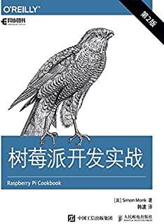 树莓派开发实战(第2版)(异步图书)