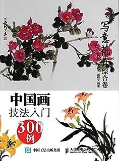 中国画技法入门300例:写意花卉综合卷