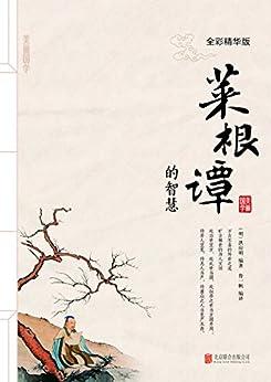 """""""菜根谭的智慧(中国人修身养性的奇书,古人的处世智慧,今人的收藏佳品) (美丽国学)"""",作者:[鲁一帆]"""